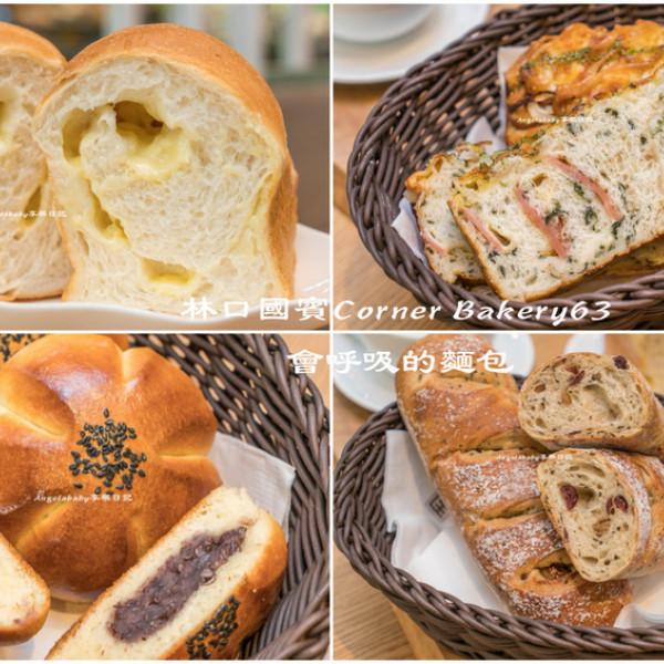 新北市 餐飲 糕點麵包 Corner Bakery 63國賓麵包房