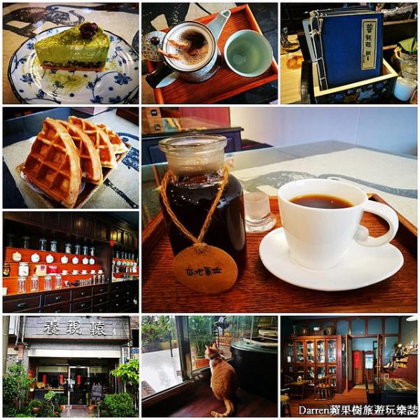 桃園市 餐飲 咖啡館 養親轅咖啡
