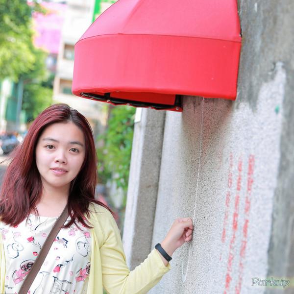 台北市 觀光 公園 ParkUp 古亭
