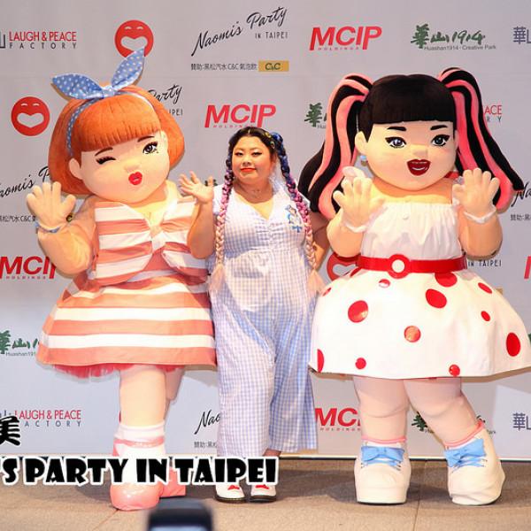 台北市 觀光 觀光景點 渡辺直美展Naomi's Party in TAIPEI