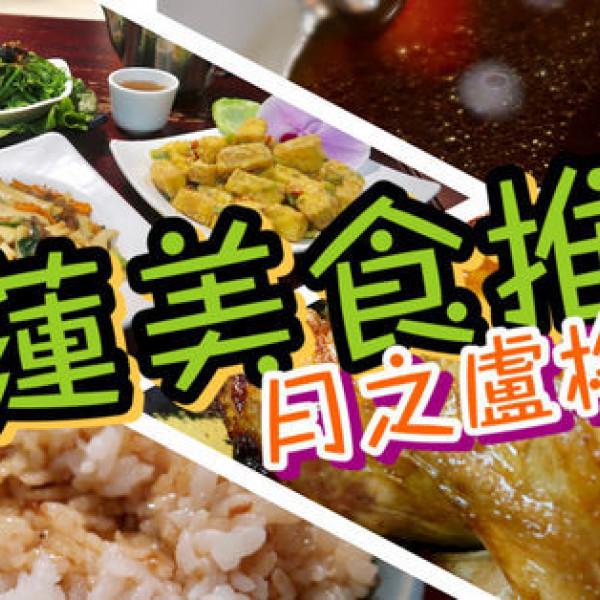 花蓮縣 餐飲 台式料理 月之盧食堂