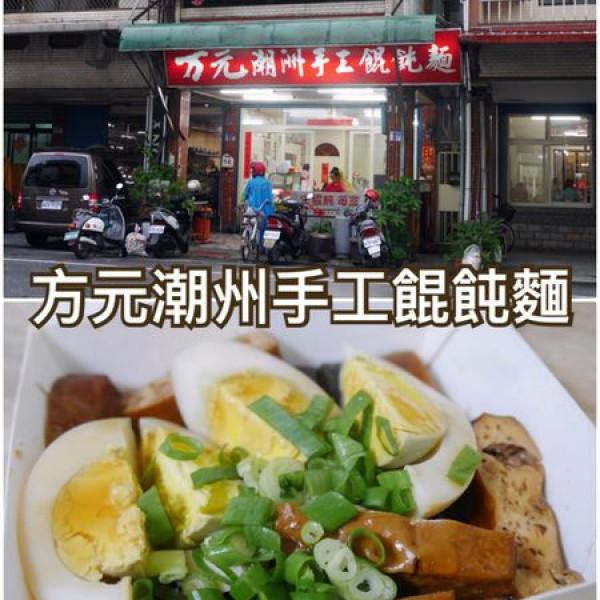 花蓮縣 餐飲 麵食點心 方元潮州手工餛飩麵-富國店