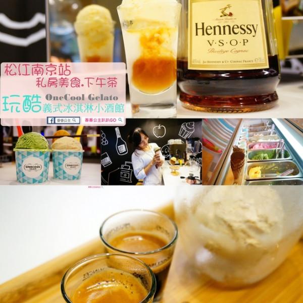 台北市 餐飲 飲料‧甜點 甜點 OneCool Gelato玩酷義式冰淇淋