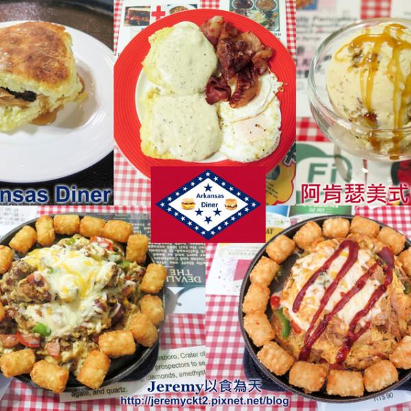 高雄市 餐飲 美式料理 阿肯色美式餐廳Arkansas Diner