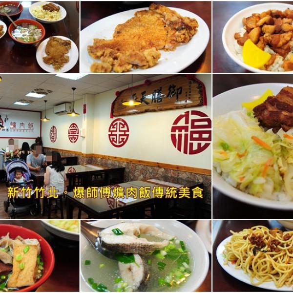 新竹縣 餐飲 台式料理 爆師傅爌肉飯