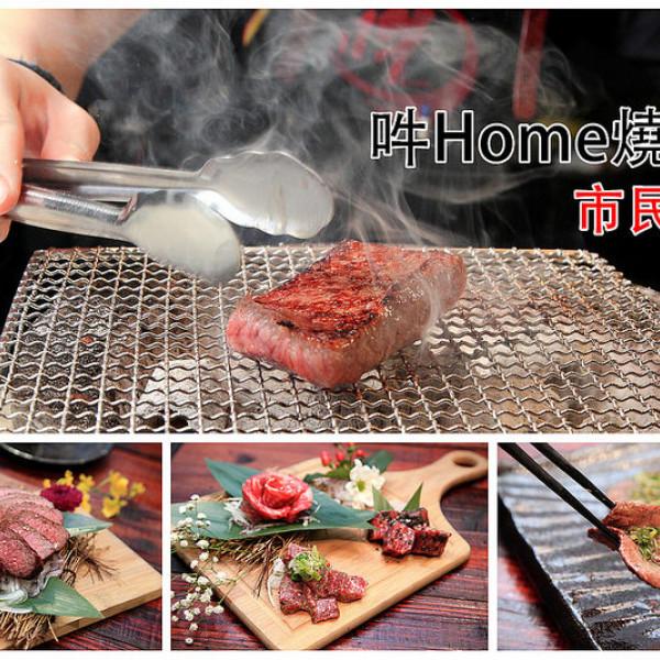 台北市 餐飲 燒烤‧鐵板燒 燒肉燒烤 吽Home燒肉市民店