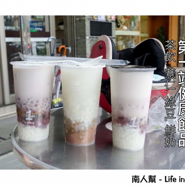 台南市 餐飲 飲料‧甜點 飲料‧手搖飲 第一站健康飲品