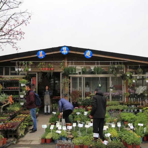 台北市 觀光 觀光工廠‧農牧場 美集庭園藝