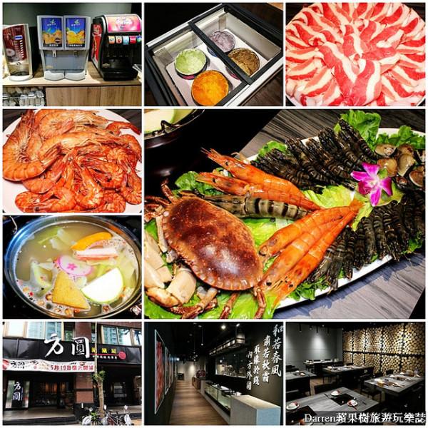 桃園市 餐飲 鍋物 火鍋 方圓涮涮屋(桃園大興店)