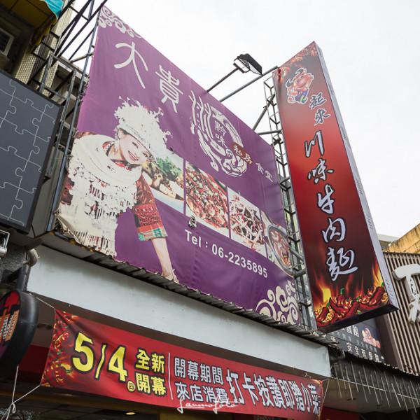 台南市 餐飲 中式料理 牛起來川味牛肉麵