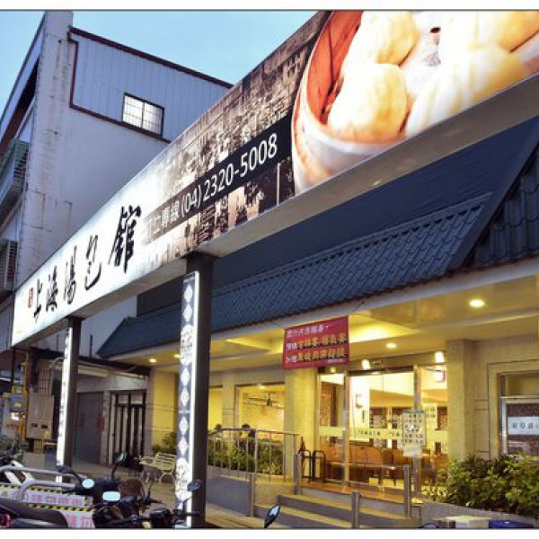 台中市 餐飲 中式料理 滬園上海湯包館(台中向上店)