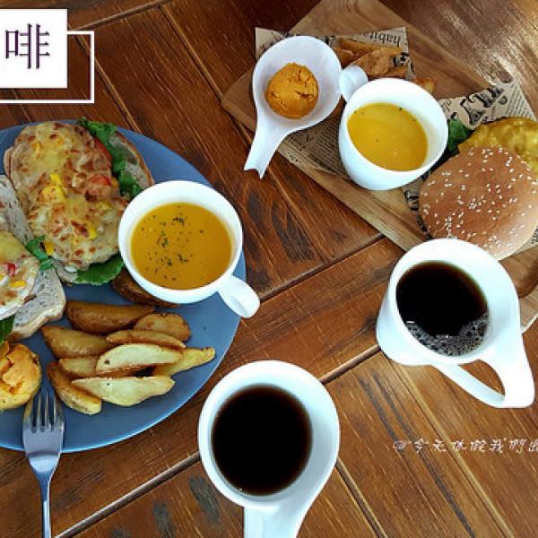 彰化縣 餐飲 咖啡館 45號咖啡