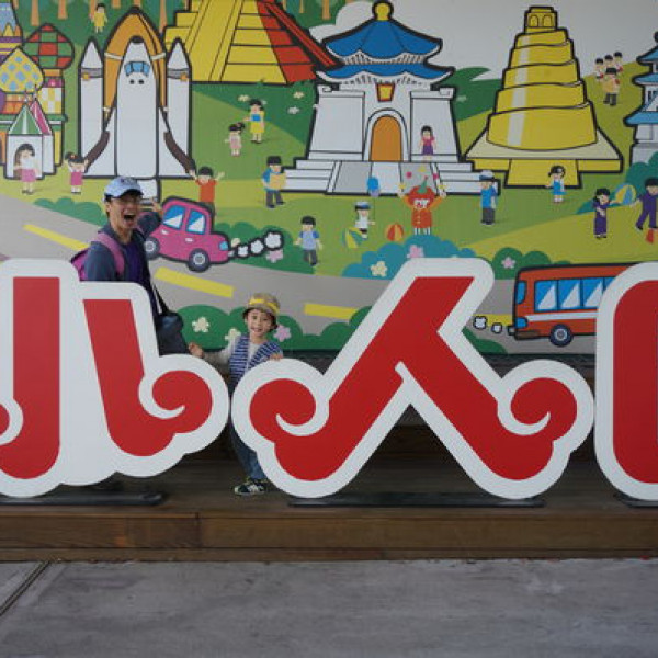 桃園市 休閒旅遊 景點 遊樂場 小人國主題樂園