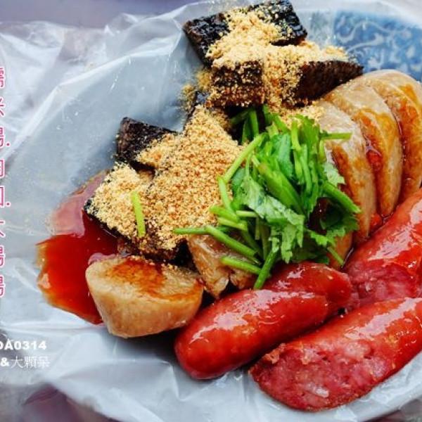 桃園市 餐飲 夜市攤販小吃 劉師傅 糯米腸.肉圓.大腸湯