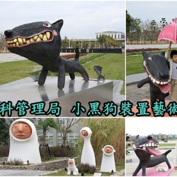 台南市 觀光 觀光景點 南科管理局台灣犬