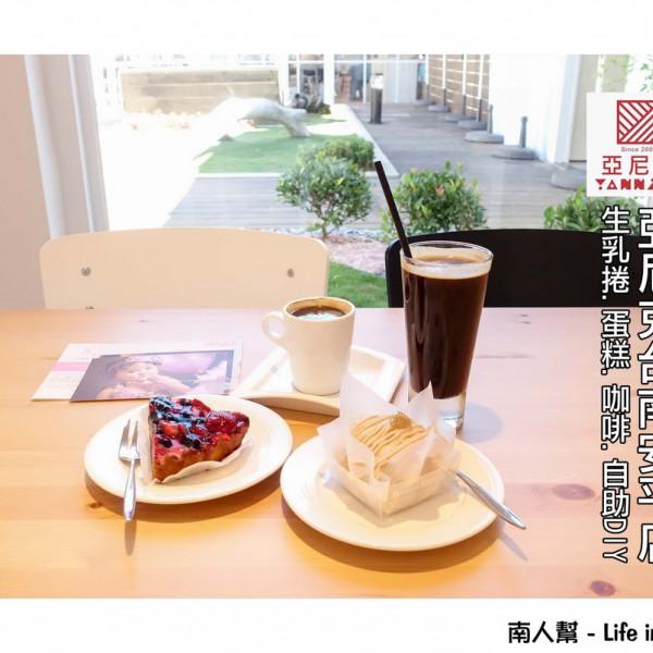 台南市 餐飲 咖啡館 亞尼克台南安平店