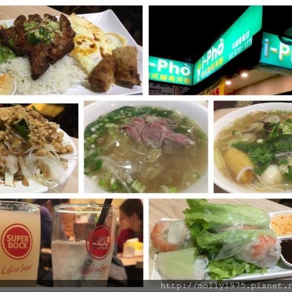 台北市 美食 餐廳 異國料理 南洋料理 I-PHO 美式越南河粉