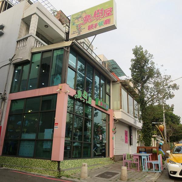 嘉義市 餐飲 主題餐廳 親子餐廳 魔樹屋親子餐廳