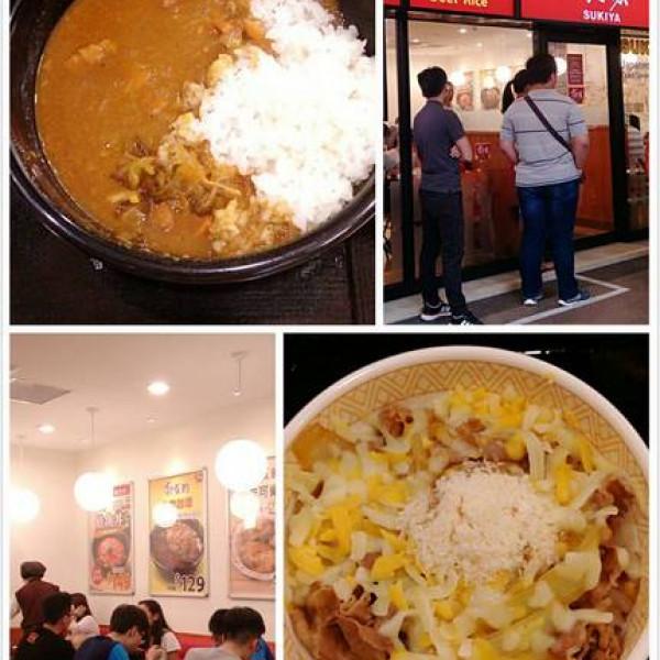 台北市 餐飲 日式料理 すき家 公館店