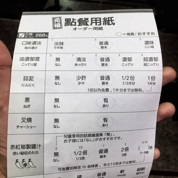 台北市 餐飲 日式料理 一蘭台灣台北本店