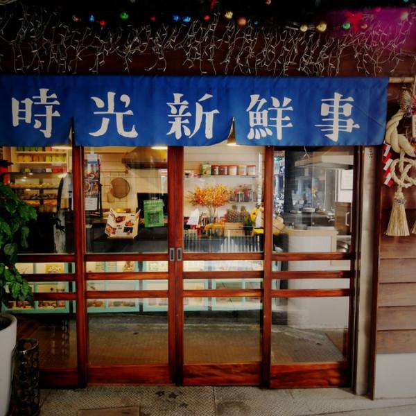 嘉義市 餐飲 多國料理 多國料理 舊時光新鮮事