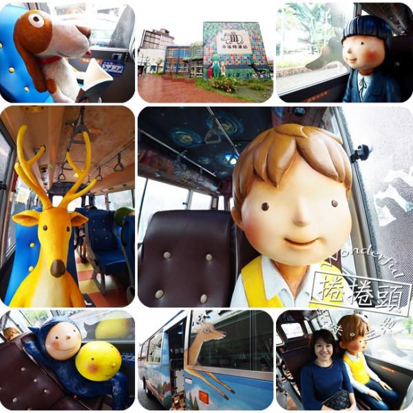 宜蘭縣 觀光 觀光景點 幾米觀光巴士