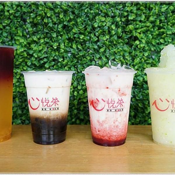 台中市 餐飲 飲料‧甜點 飲料‧手搖飲 心悅茶-忠孝店