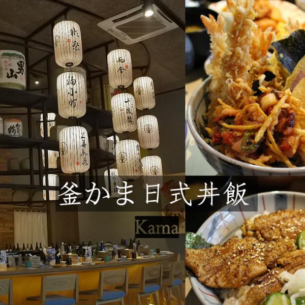 Kama-釜かま日式丼飯專門店