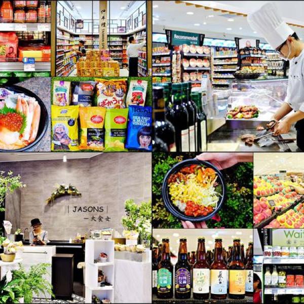 台北市 購物 超市‧大賣場 JASONS(台北101旗艦店)