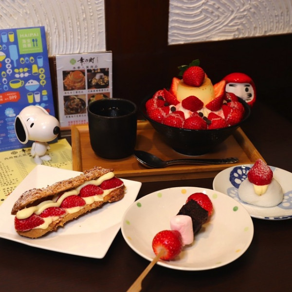 台南市 餐飲 飲料‧甜點 甜點 幸の町 雪花冰專門店