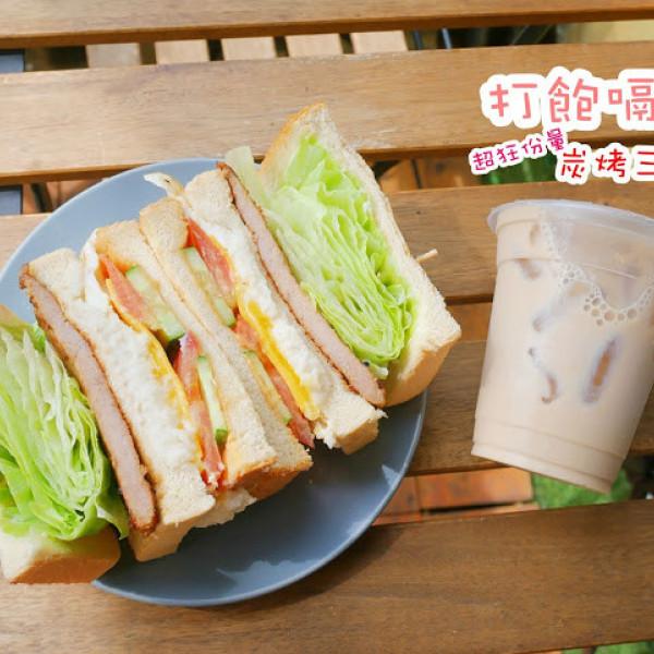 新北市 餐飲 早.午餐、宵夜 西式早餐 打飽嗝碳烤三明治