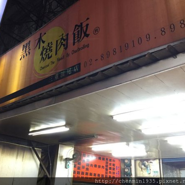 新北市 餐飲 台式料理 黑木燒肉飯