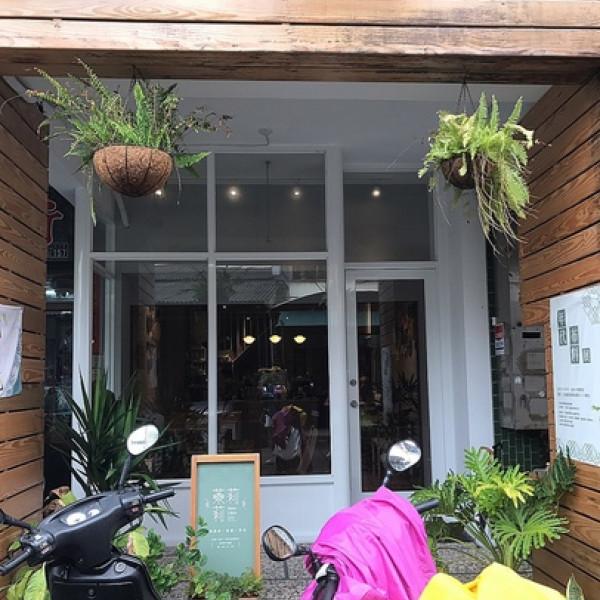 彰化縣 餐飲 咖啡館 茉莉莉