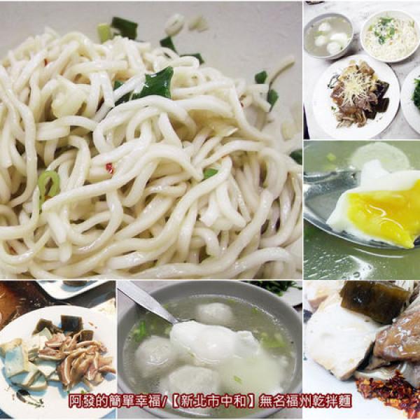 新北市 餐飲 夜市攤販小吃 無店名福州乾拌麵