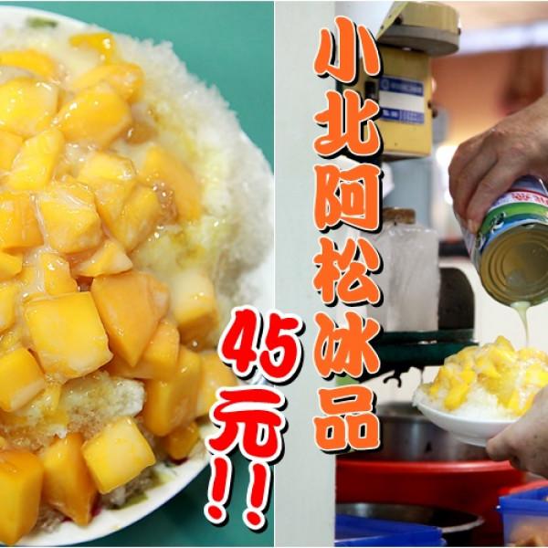台南市 餐飲 飲料‧甜點 冰店 小北阿松冰品/養生果汁