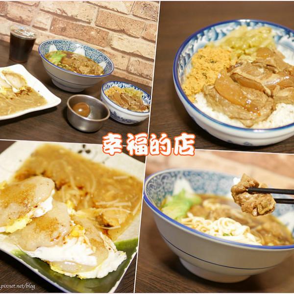 台南市 餐飲 台式料理 幸福的店-金華店