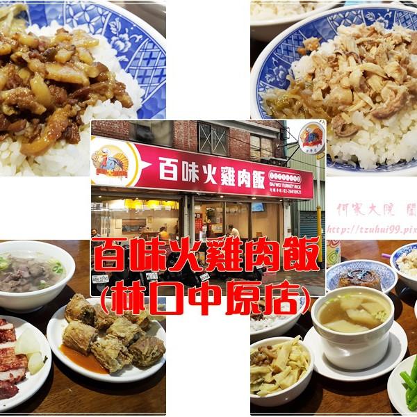 新北市 餐飲 台式料理 百味火雞肉飯-林口中原店