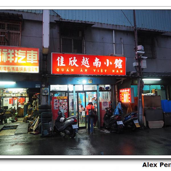 台北市 餐飲 多國料理 南洋料理 佳欣越南小館