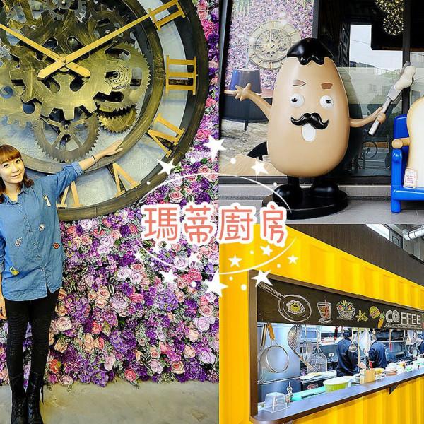 台中市 餐飲 咖啡館 瑪蒂廚房