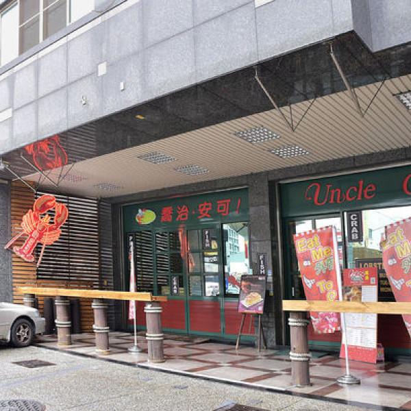 台中市 餐飲 多國料理 其他 安可喬治龍蝦螃蟹美式海鮮餐廳Uncle George Seafood Restaurant