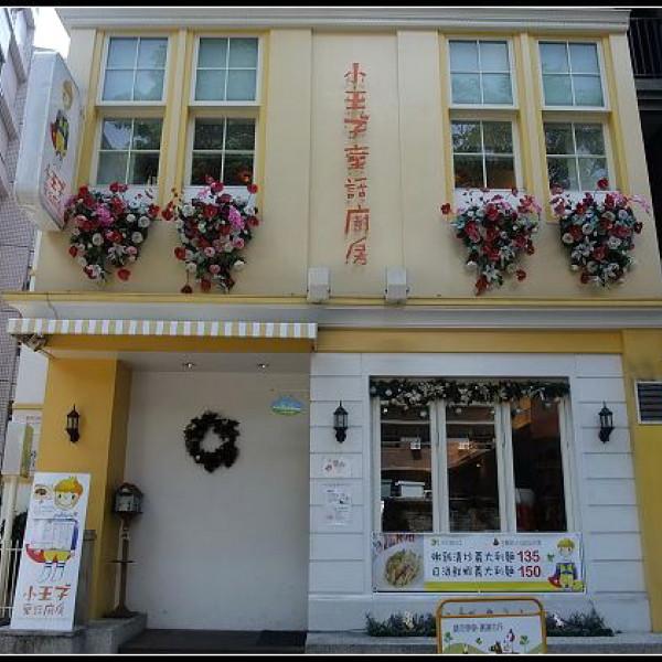 台中市 美食 餐廳 異國料理 多國料理 小王子童話廚房