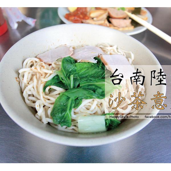 台南市 餐飲 台式料理 台南陸橋沙茶意麵