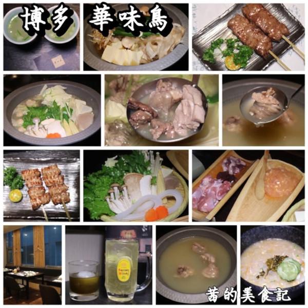 台北市 餐飲 日式料理 博多華味鳥 (台北信義店)
