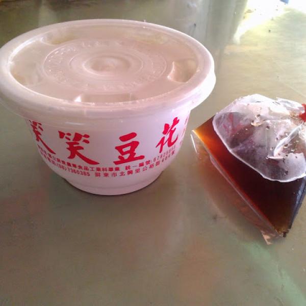 屏東縣 餐飲 飲料‧甜點 冰店 笑笑豆花
