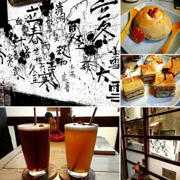 台南市 餐飲 茶館 手艸生活