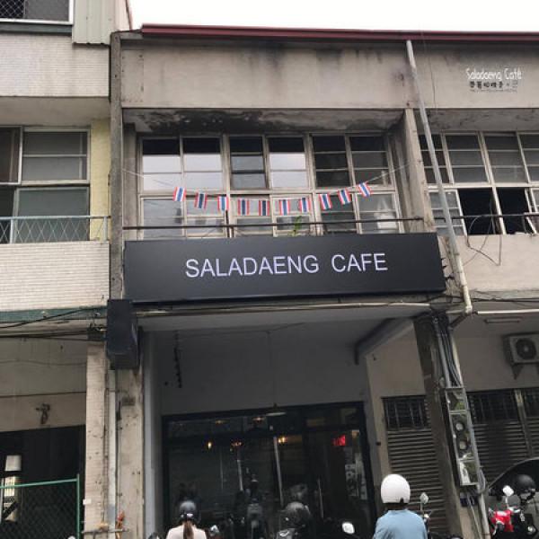 台中市 美食 餐廳 異國料理 泰式料理 Saladaeng Café ศาลาแดง