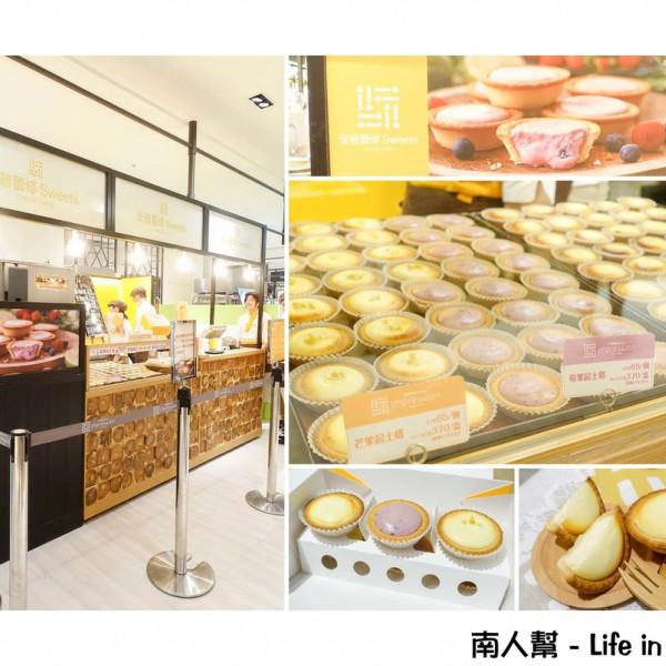台南市 餐飲 糕點麵包 安普蕾修sweets