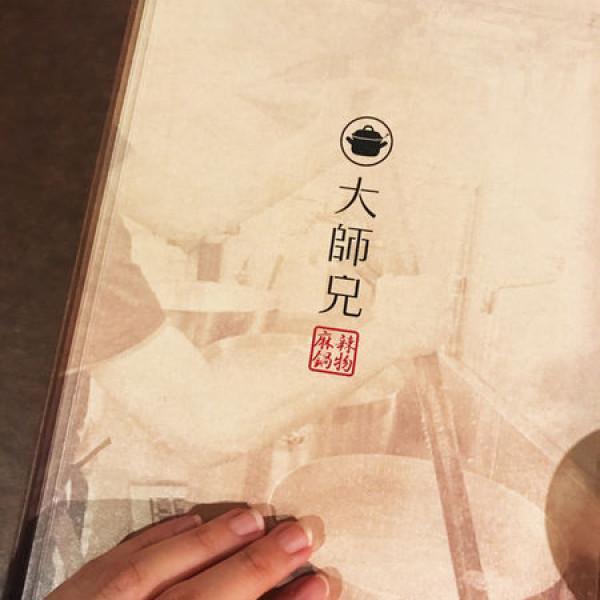 台北市 餐飲 鍋物 其他 大師兄麻辣鍋物復興店