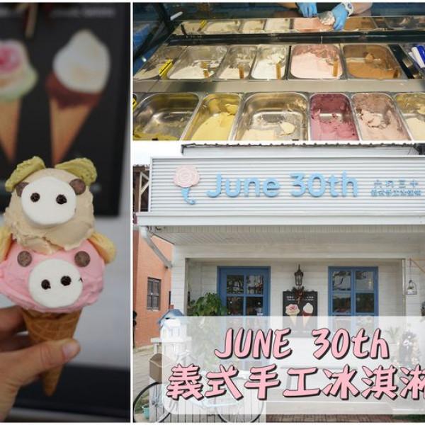 台南市 餐飲 飲料‧甜點 冰店 June30th六月三十義式手工冰淇淋