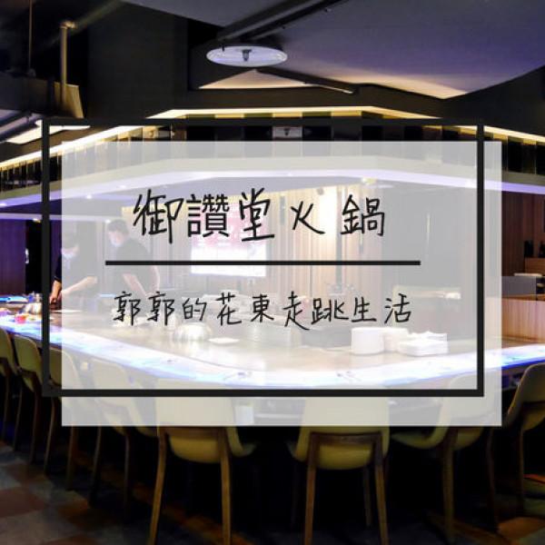 台北市 餐飲 鍋物 火鍋 御讚堂 涮涮鍋、鐵板燒